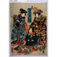 Utagawa Kunisada: 「前二代ヲ略」「相続栄菊蝶」「元祖 白拍子桜木」「二代目 与茂作娘志のぶ」「三代目 杉酒や娘おみわ」 - Waseda University Theatre Museum