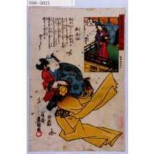 歌川国貞: 「大日本六十余州之内 大和」「狐忠信」 - 演劇博物館デジタル