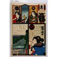 Utagawa Kunisada: 「江戸の花名勝会」「芦屋道満」「安部保名」「葛の葉 瀬川仙女」 - Waseda University Theatre Museum