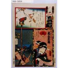 歌川国貞: 「江戸の花名勝会」「芸者おしゆん 尾上栄三郎」 - 演劇博物館デジタル