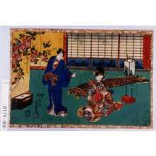 歌川国貞: 「其姿紫の写絵 十八」 - 演劇博物館デジタル