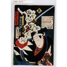 Utagawa Kunisada: 「誠忠義士伝」「木村岡右エ門貞行 松本錦升」「あ」 - Waseda University Theatre Museum