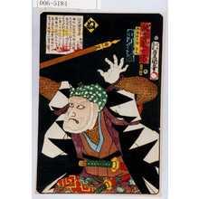 Utagawa Kunisada: 「誠忠義士伝」「堀部弥兵衛金丸 市川海老蔵」「ぬ」 - Waseda University Theatre Museum