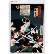 Utagawa Kunisada: 「誠忠義士伝」「貝加弥左衛門友信 嵐冠五郎」「ち」 - Waseda University Theatre Museum