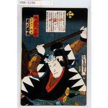 Utagawa Kunisada: 「誠忠義士伝」「武林唯七隆重 市川市蔵」「に」 - Waseda University Theatre Museum
