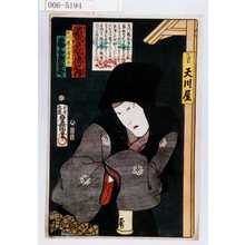 Utagawa Kunisada: 「誠忠義士伝之内」「天川屋女房於其」「尾上菊五郎」「(以下略)」 - Waseda University Theatre Museum