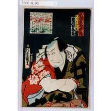 Utagawa Kunisada: 「誠忠義士伝之内」「天川屋儀兵衛」「市川男女蔵」「(以下略)」 - Waseda University Theatre Museum