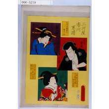Utagawa Kunisada: 「三河屋市川系譜」「千代 団之助」「沢井股五郎 七代目九蔵」「中老尾上 二代目団之助」 - Waseda University Theatre Museum