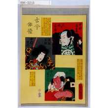 Utagawa Kunisada: 「古今俳優」「中野藤兵衛 二代目関三十郎」「熊坂お松 中村歌六」「奴隅田平 中村芝十郎」 - Waseda University Theatre Museum
