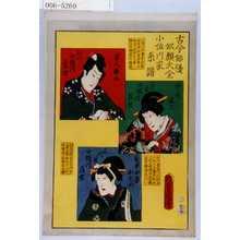 Utagawa Kunisada: 「古今俳優似顔大全」「小佐川家系譜」「舎人桜丸 初代小佐川常世」「中老尾上 二代目小佐川常世」「義平女房おその 三代目小佐川常世」 - Waseda University Theatre Museum