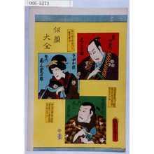 Utagawa Kunisada: 「似顔大全」「原郷右衛門 尾上雷助」「下女お杉 初代尾上菊次郎」「太田了竹 初代尾上菊四郎」 - Waseda University Theatre Museum