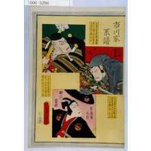 Utagawa Kunisada: 「市川家系譜」「勧進帳 七代目団十郎」「六部 八代目団十郎」「助六 当時 紫扇庵三升」 - Waseda University Theatre Museum
