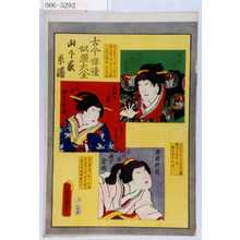Utagawa Kunisada: 「古今俳優似顔大全」「山下家系譜」「班額女 初代山下金作」「立田の前 二代目山下金作 家号天王寺屋」「阿国御前 三代目山下金作」 - Waseda University Theatre Museum