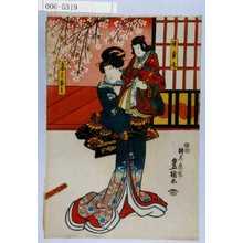 Utagawa Kunisada: 「徳寿丸」「妻みなと」 - Waseda University Theatre Museum