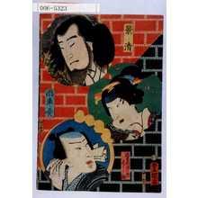 Utagawa Kunisada: 「景清」「花鳥風月之内 としま」「風車売」 - Waseda University Theatre Museum