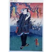 Utagawa Kunisada: 「七福の内」「若恵美寿の武」 - Waseda University Theatre Museum