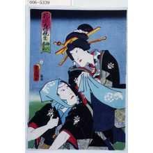 歌川国貞: 「花揃出情競 壱 梅川忠兵衛」 - 演劇博物館デジタル