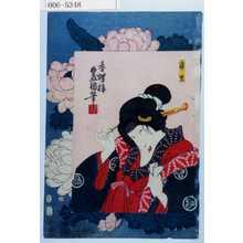 Utagawa Kunisada: 「浦里」 - Waseda University Theatre Museum
