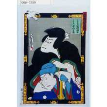 Utagawa Kunisada: 「当櫓看板揃」「真柴久吉 沢村訥升」「石川五右衛門 中村芝翫」 - Waseda University Theatre Museum