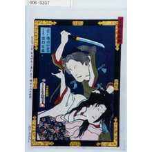 Utagawa Kunisada: 「当櫓看板揃」「後室百合ノ方 市川小団治」「愛妾時鳥 市村家橘」 - Waseda University Theatre Museum