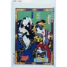 Utagawa Kunisada: 「当櫓看板揃」「けいせゐ夕霧 沢むら田の助」「藤屋伊左衛門 坂東彦三郎」 - Waseda University Theatre Museum