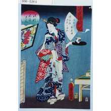 歌川国貞: 「見立評判記」「沢村しよさん」 - 演劇博物館デジタル