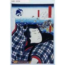Utagawa Kunisada: 「見立三十六歌撰之内」「放駒ノ長吉」 - Waseda University Theatre Museum