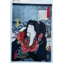 Utagawa Kunisada: 「見立三十六歌撰之内」「浦さと」 - Waseda University Theatre Museum