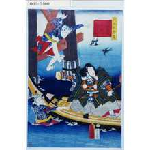 Utagawa Kunisada: 「見立船辨慶」「今四天王祈祷の洗垢離」 - Waseda University Theatre Museum