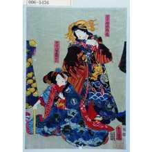Utagawa Kunisada: 「四代目 傾城揚巻」「五代目 八百屋お七」 - Waseda University Theatre Museum