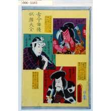 Utagawa Kunisada: 「古今俳優似顔大全」「権五郎景政 元祖松本小四郎」「幡随長兵衛 四代目松本幸四郎 錦紅 家号高麗屋」「長崎勘解由左衛門 五代目松本幸四郎」 - Waseda University Theatre Museum