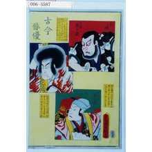 Utagawa Kunisada: 「古今俳優」「不破 元祖団十郎」「鳴神 二代目団十郎」「外郎 三代目団十郎」 - Waseda University Theatre Museum