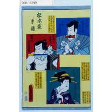 Utagawa Kunisada: 「松本家系譜」「仁木弾正左衛門直則 六代目松本幸四郎 後錦升」「立場の太平次 市川高麗蔵」「げいしやおしゆん 初代松本よね三」 - Waseda University Theatre Museum