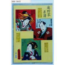 Utagawa Kunisada: 「滝野屋系譜」「遊君阿古屋 四代目市川門之助」「豊後大掾事 俗の名 五代目門之助」「常磐津文字滝 六代目市川新車」 - Waseda University Theatre Museum