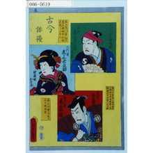 Utagawa Kunisada: 「古今俳優」「大星由良之助 元祖 尾上菊五郎 俳名梅幸」「油屋おそめ 二代目尾上丑之助」「天竺徳兵衛 初代門弟 尾上松緑」 - Waseda University Theatre Museum