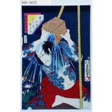 Utagawa Kunisada: 「梨園侠客伝」「団七九郎兵衛 かわら崎権十郎」 - Waseda University Theatre Museum