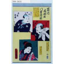 Utagawa Kunisada: 「市川成田屋門葉付録」「たいこ持純作 木場新猿」「奴可内 幡谷七右衛門」「局女郎おとら 市川箱右衛門」 - Waseda University Theatre Museum