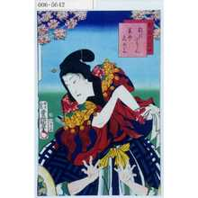 Utagawa Kunisada: 「梨園侠客伝」「額の小さん 岩井久め三」 - Waseda University Theatre Museum