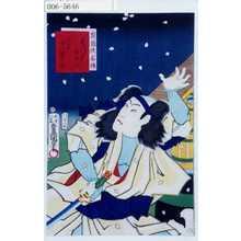 Utagawa Kunisada: 「梨園侠客伝」「花川戸すけ六 八代目市川団十郎」 - Waseda University Theatre Museum