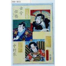 Utagawa Kunisada: 「古今俳優」「中村家」「清玄 元祖 歌右衛門」「不破伴作 二代目歌右衛門」「熊谷 三代目歌右衛門」 - Waseda University Theatre Museum