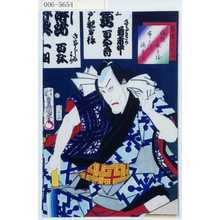 Utagawa Kunisada: 「梨園侠客伝」「幡随長兵衛 市かは海老蔵」 - Waseda University Theatre Museum