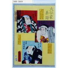 Utagawa Kunisada: 「大谷家系譜」「重太丸純基 二代目大谷友右衛門」「箱根の閉坊 三代目大谷友右衛門」「寺岡平右衛門 当時 大谷友松」 - Waseda University Theatre Museum
