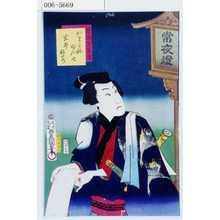 Utagawa Kunisada: 「梨園侠客伝」「かりがねふん七 岩井杜若」 - Waseda University Theatre Museum