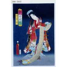 Utagawa Kunisada: 「豊国揮毫奇術競」「若菜姫」 - Waseda University Theatre Museum