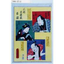 Utagawa Kunisada: 「三枡京枡家系譜」「藪屋長兵衛 三枡梅舎」「在所娘お畑 姉川源之助」「与次郎兵衛 三枡森蔵」 - Waseda University Theatre Museum