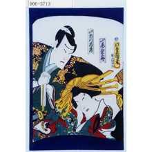 Utagawa Kunisada: 「あこや 尾上菊三郎」「重忠 市川市蔵」 - Waseda University Theatre Museum