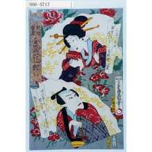 Utagawa Kunisada: 「柳街梨園 全盛花一対」「人気の本玉 浦里に見たてる 宝槌楼黛」「時次郎に役わる 流行の親玉 かわらさき三升」 - Waseda University Theatre Museum