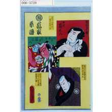 Utagawa Kunisada: 「嵐家系譜」「鵜飼九十郎 初代嵐三八」「奴鳥羽平 二代目嵐三八」「山名屋四郎兵へ 嵐三幸」 - Waseda University Theatre Museum