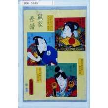 Utagawa Kunisada: 「嵐家系譜」「御曹子牛若丸 二代目嵐璃☆」「双ヶ岡の勇助 嵐鱗子」「森蘭丸 三代目嵐徳三郎」 - Waseda University Theatre Museum