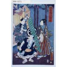 Utagawa Kunisada: 「雨舎春の道づれ」 - Waseda University Theatre Museum